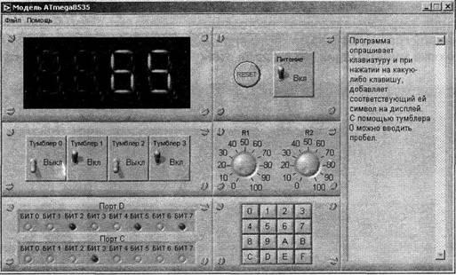 Виртуальный лабораторный стенд представляет собой программу-модель рабочего стенда.