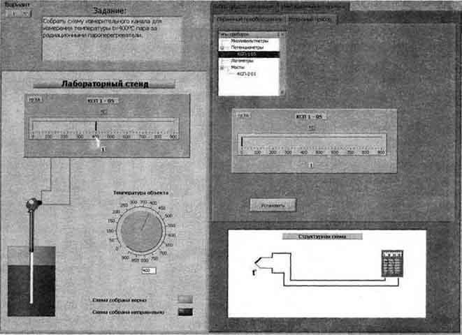фронт -панели виртуальной лабораторной работы для выбора